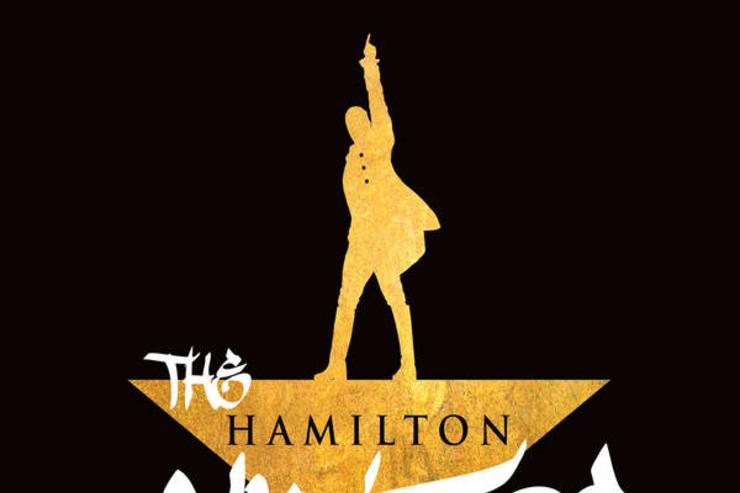 "Stream ""The Hamilton Mixtape"" Featuring Nas, Wiz Khalifa, Miguel & Many More"